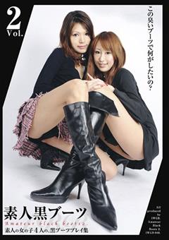 素人黒ブーツ2
