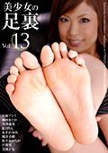 美少女の足裏13