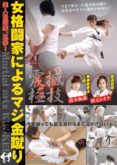 女格闘家によるマジ金蹴り