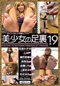 美少女の足裏19