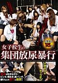 女子校生の集団放尿暴行
