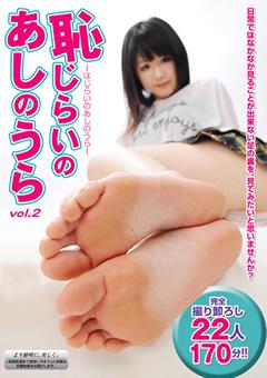 恥じらいのあしのうら vol.2
