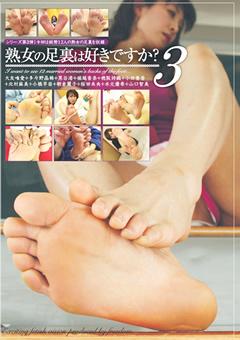 熟女の足裏は好きですか?3