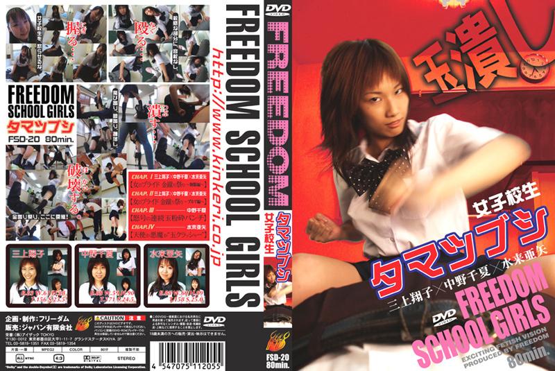 フリーダムスクールガール 女子校生 タマツブシ(金蹴り)