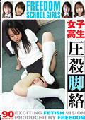 フリーダムスクールガール 女子校生 圧殺脚絡(脚責め)