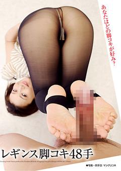 レギンス脚コキ48手