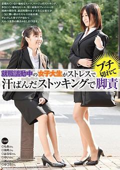 就職活動中の女子大生が汗ばんだストッキングで脚責