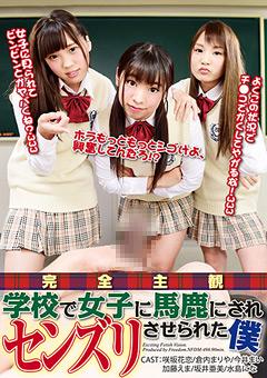 【咲坂花恋動画】完全主観-学校で女子に馬鹿にされセンズリさせられた僕-M男