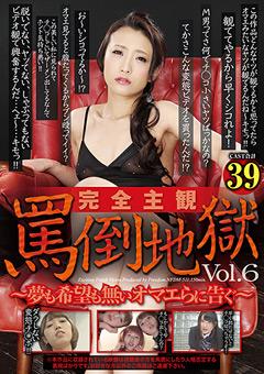 完全主観 罵倒地獄 Vol.6 ~夢も希望も無いオマエらに告ぐ~
