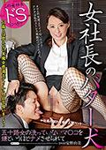 女社長のバター犬 安野由美