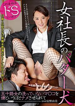 【安野由美動画】女社長のバター犬-安野由美-M男