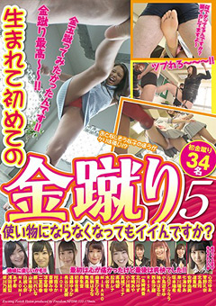 【菅野礼奈動画】生まれて初めての金蹴り5-M男