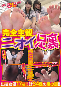 【卯水咲流動画】完全主観-ニオイ足裏-M男