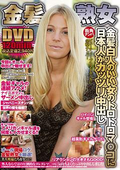 金髪白人のいい女のトロトロマ○コに日本人がガッツリ中出し