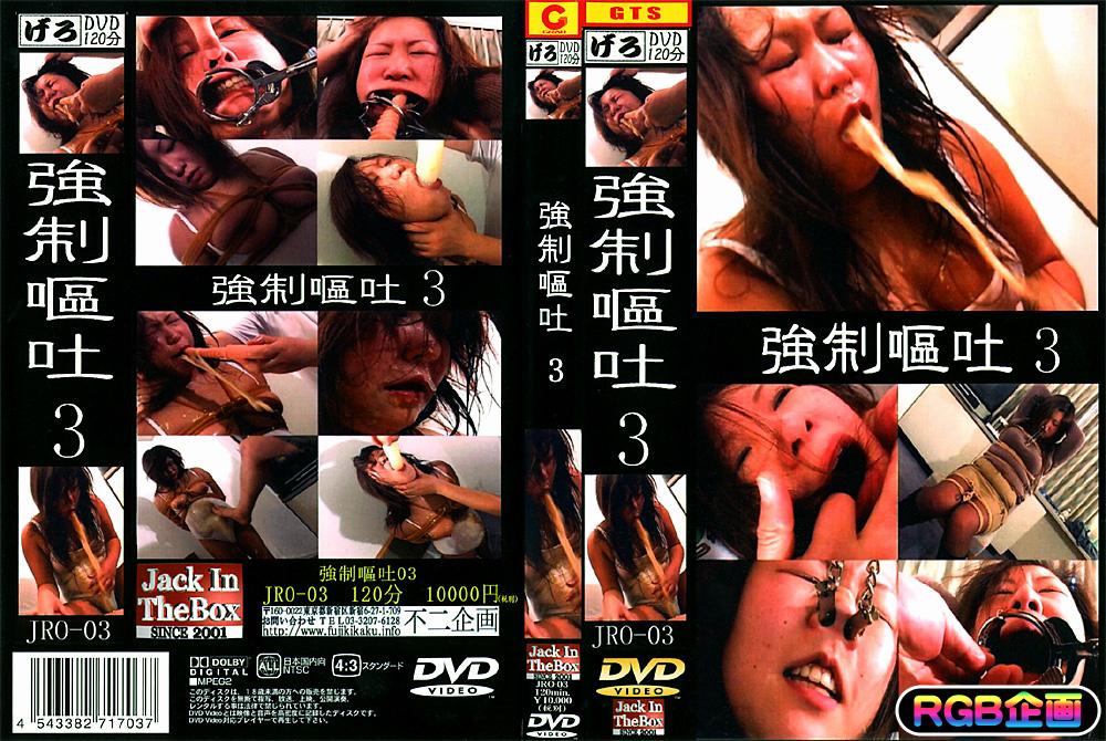 強制嘔吐3