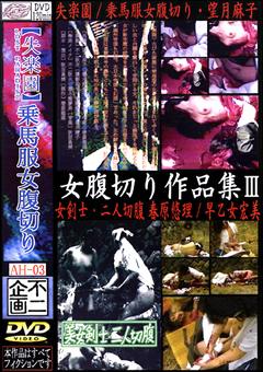 女腹切り作品集3 女剣士・二人切腹