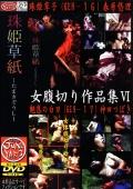 女腹切り作品集6 珠姫草子