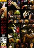 スパンキングひみつ倶楽部3