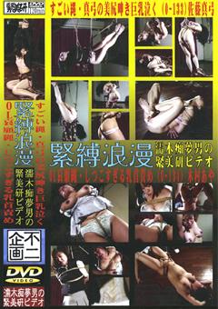 緊縛浪漫07 すごい縄・真弓の美尻呻き巨乳泣く