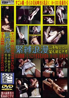緊縛浪漫07 OL哀願縄・しつこすぎる乳首責め
