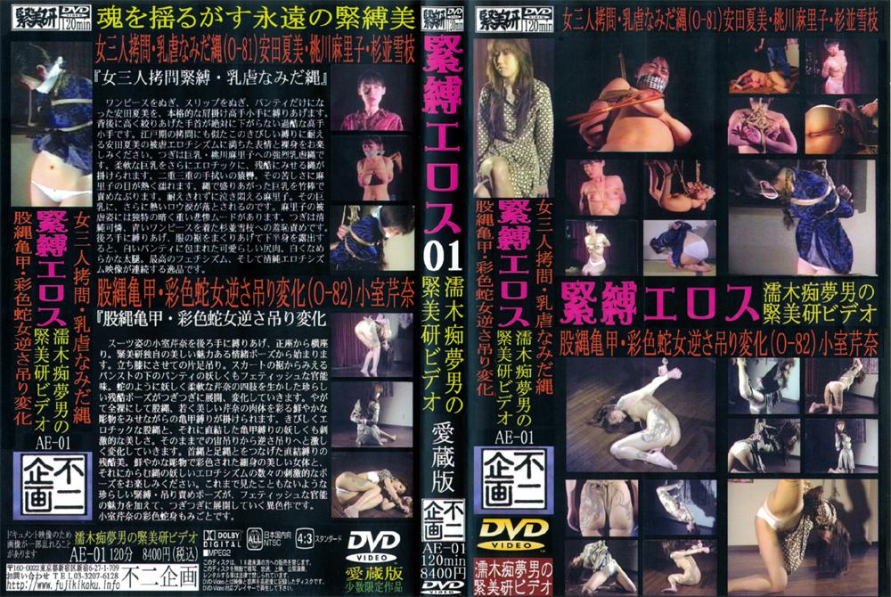緊縛エロス01 女三人拷問・乳虐なみだ縄