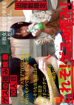 CMI-010 ゲスの極み映像 10人目