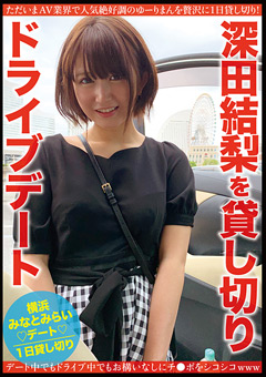 【深田結梨動画】深田結梨を貸し切りドライブデート -AV女優