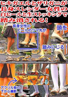 ヒキガエルとザリガニが長身スレンダー女性の白ヒールと生ストッキングで踏み潰される!