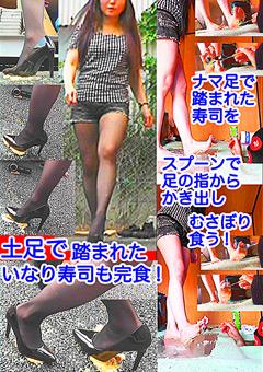 「美希様がナマ足やハイヒールで踏んだ寿司を「完食ドレイ」に食べさせる!」のパッケージ画像