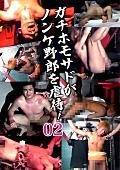 ガチホモサドがノンケ野郎を虐待!02