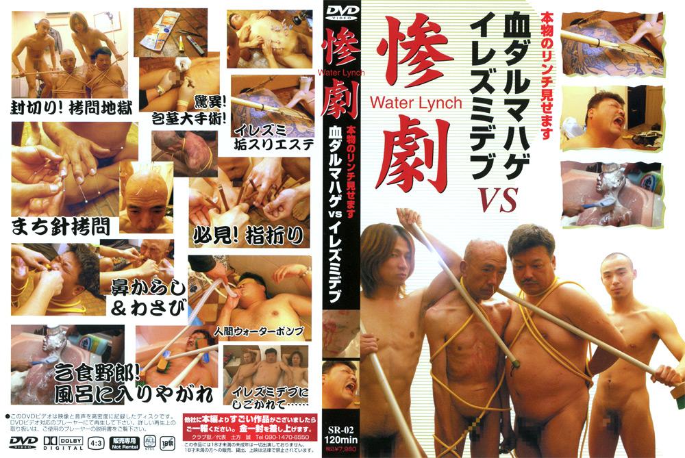 ゲイ・風雲児・惨劇 血ダルマハゲVSイレズミデブ・・fuunji-0006