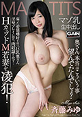 HCup 98cm マゾ乳 生中出し 斉藤みゆ