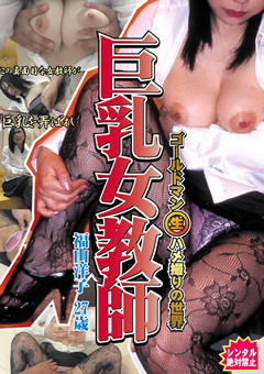生ハメ撮りの世界 巨乳女教師 福山洋子