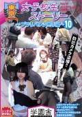東京女子校生ストーリー ~ブラりパンツ売り編~10|ファン待望の激エロ作品