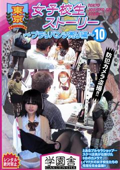 東京女子校生ストーリー ~ブラりパンツ売り編~10
