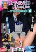 東京女子校生ストーリー ~イケない課外授業編~4