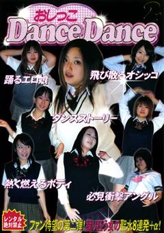 おしっこ Dance Dance2
