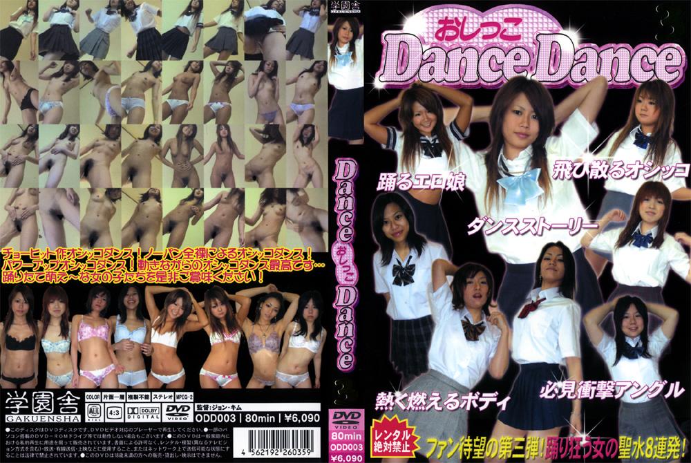 おしっこ Dance Dance3