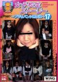 東京女子校生ストーリー ~ブラりパンツ売り編~17