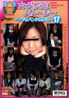 東京女子校生ストーリー ~ブラりパンツ売り編~17…》【マル秘】特選H動画