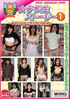 東京女子校生ストーリー ブラりパンツ売り【私服】編1
