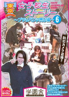 東京女子校生ストーリー ~ブラりパンツ売り編~6