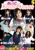 おしっこ Dance Dance5