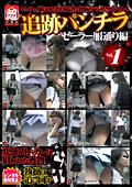 追跡パンチラ Vol.1 セーラー服通り編