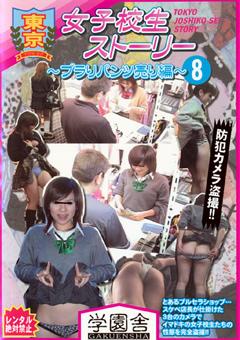 東京女子校生ストーリー ~ブラりパンツ売り編~8