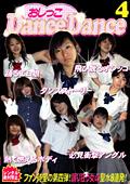 おしっこ Dance Dance4
