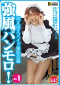 強風パンモロ! Vol.1