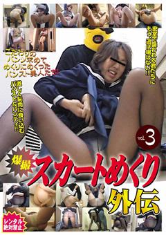 爆撮スカートめくり外伝 vol.3