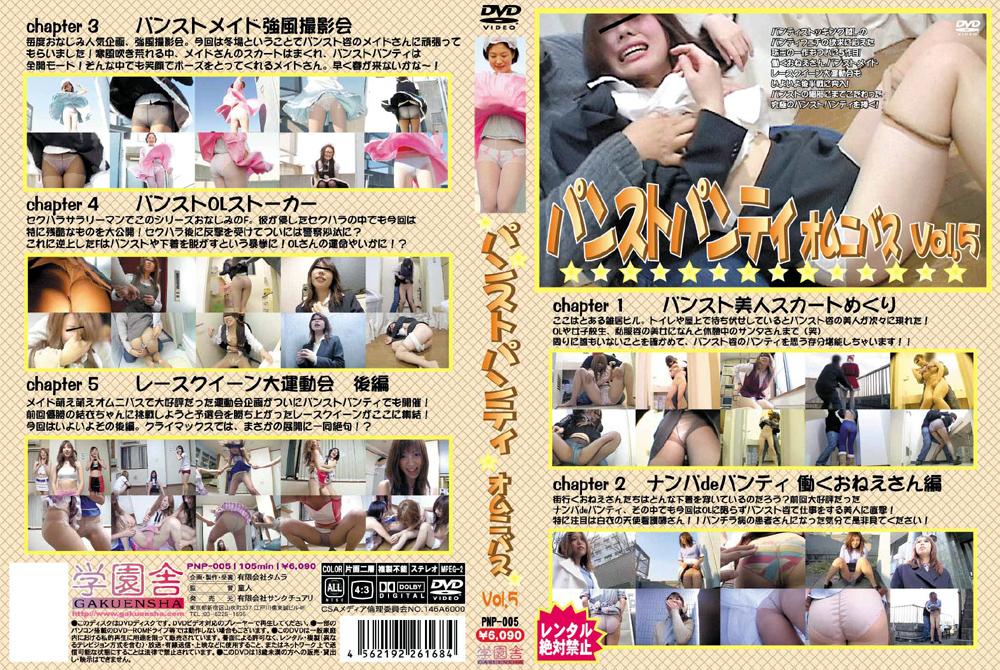 パンストパンティ オムニバス Vol.5