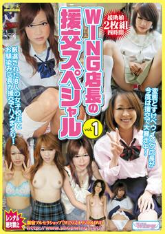 WING店長の援交スペシャル vol.1